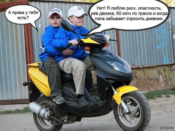 права на скутер