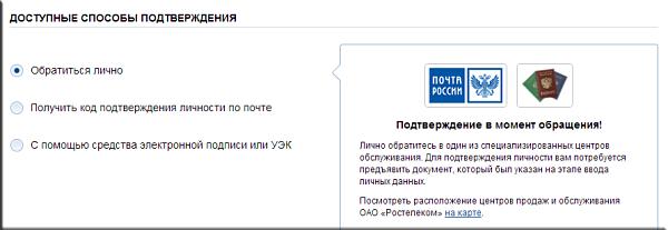 Подтверждение регистрации на сайте госуслуг