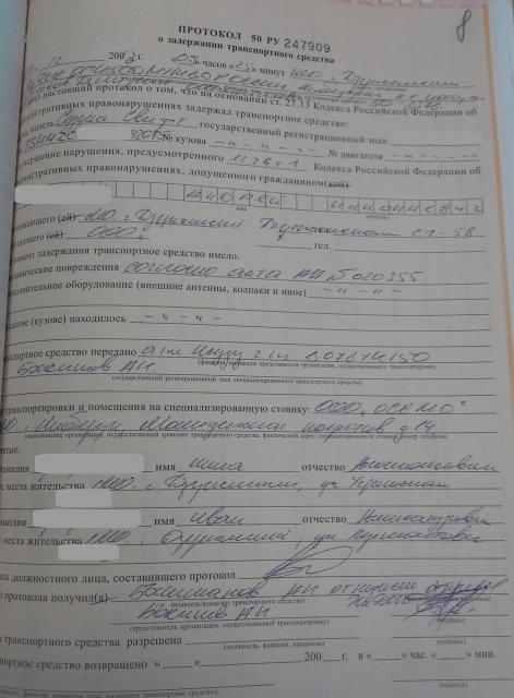 Протокол о задержании транспортного средства