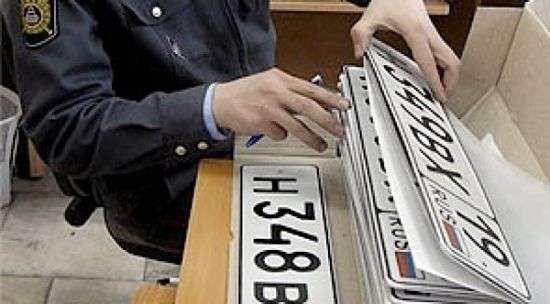 Выдача номеров при регистрации авто
