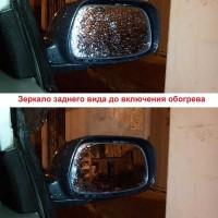 зеркала заднего вида с обогревом