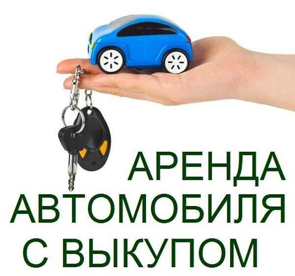 аренда автомобилей с выкупом