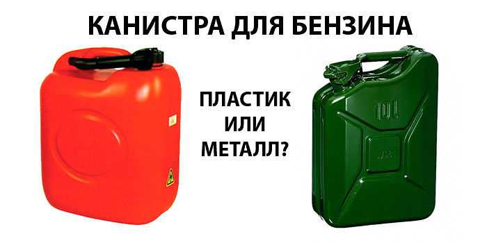 канистры для бензина