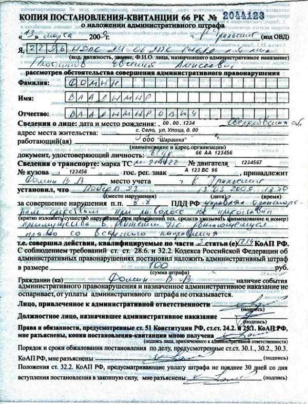 Копия-постановления об административном правонарушении