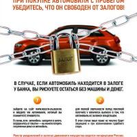 реестр залогов для автомобилей