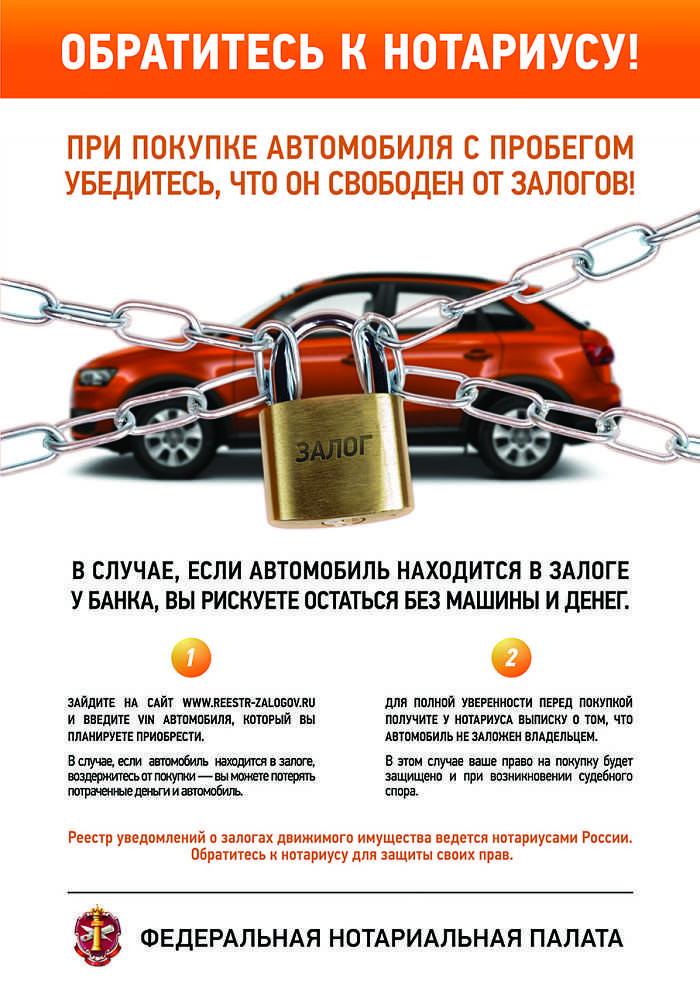 сайит - реестр залогов для автомобилей