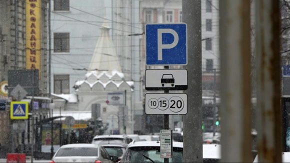 знак платной парковки