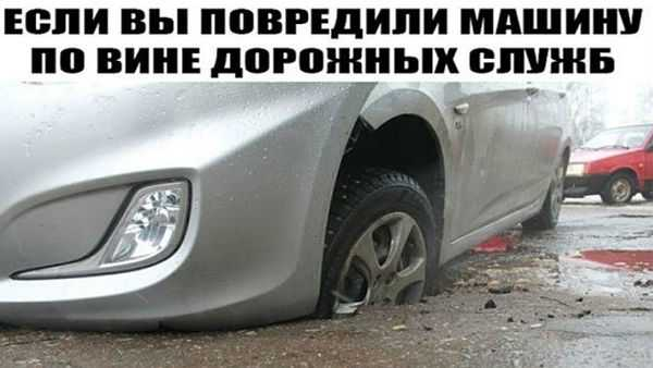 дтп из за плохих дорог