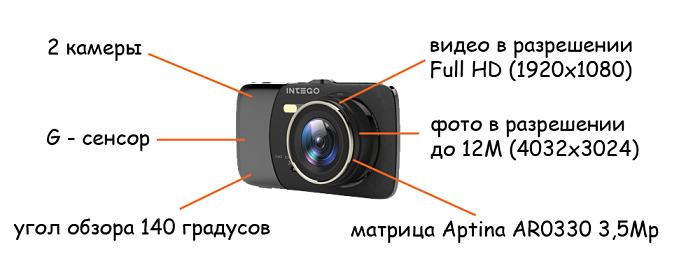 регистратор INTEGO VX-390DUAL