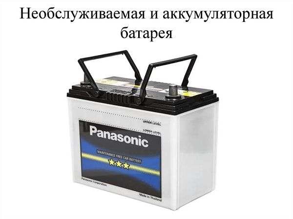 необслуживаемый автоаккумулятор
