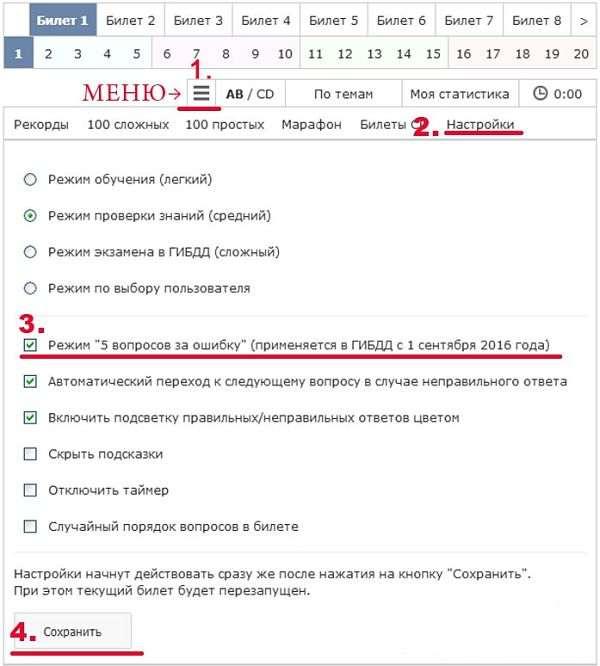 Как решать экзаменационный билет ПДД