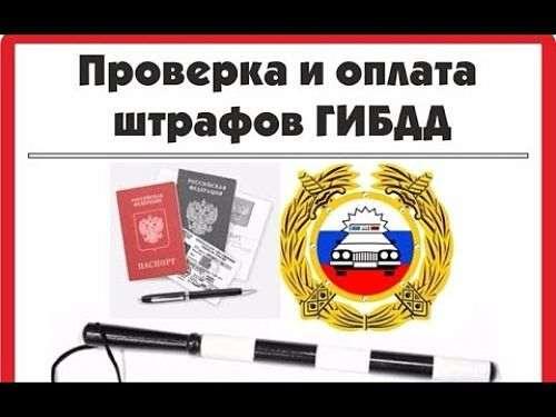 онлайн проверка штрафа ГИБДД_opt
