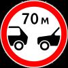 Знак Ограничение минимальной дистанции