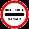 Знак Опасность