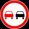 Знак Обгон запрещен