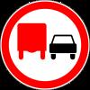 Знак Обгон грузовым автомобилям запрещен