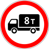 Знак Движение грузовых автомобилей запрещено