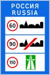 Знак Общие ограничения максимальной скорости