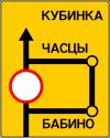 Знак Схема объезда
