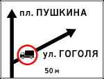 Знак Предварительный указатель направлений