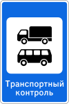 Знак Пункт транспортного контроля