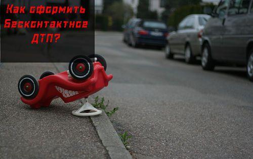дтп без контакта транспортных средств