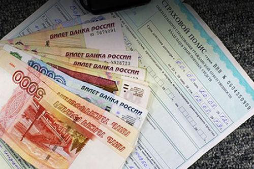 банкноты и полис ОСАГО