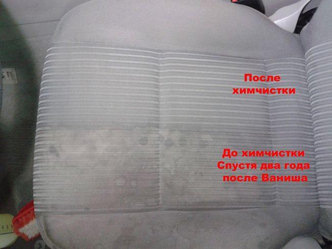 кресло в машине после химчистки