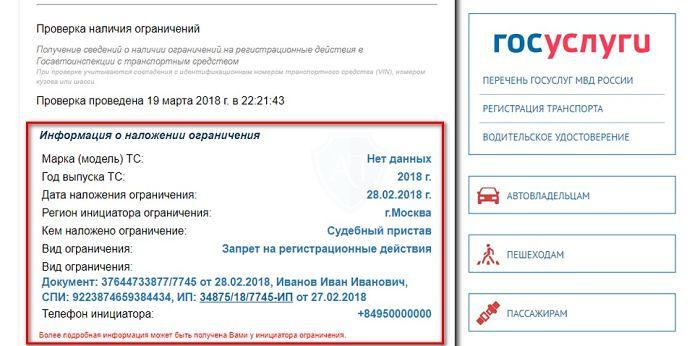запрет на регистрационные действия с машиной, полученной на сайте гибдд