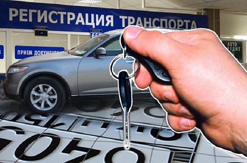 регистрация авто в гибдд