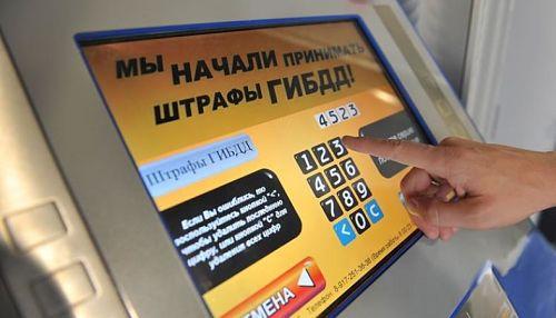 оплата штафа гибдд через банкомат