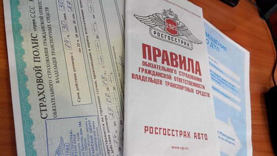 брошюра правила обязательного страхования