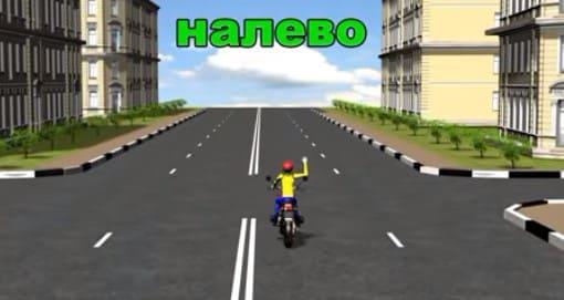 мотоциклист подает сигнал рукой