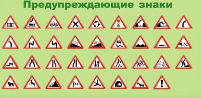 цвет предупреждающих знаков
