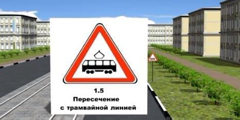 знак пересечение с трамвайными путями