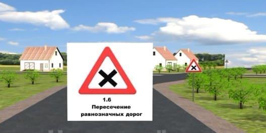 знак пересечение равнозначных дорог