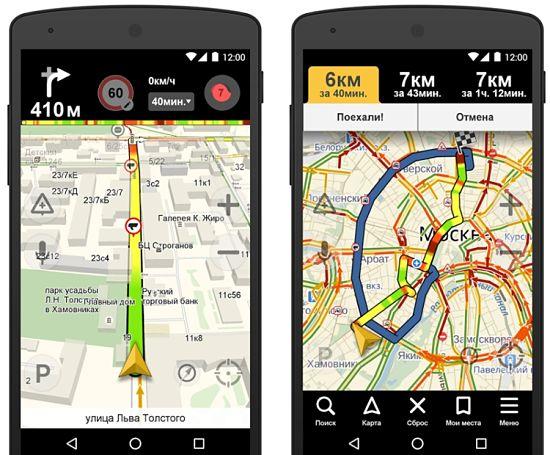 яндекс навигатор в смартфоне