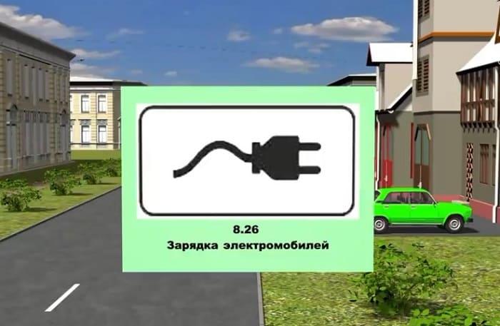 знак 8.26 зарядка электромобилей