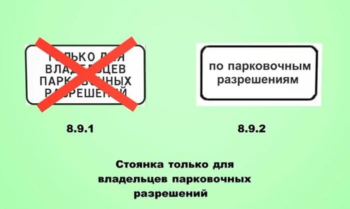 знак 8.9.2