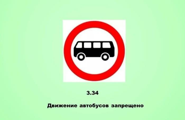 знак, запрещающий движение автобусов
