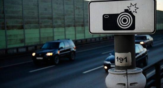 камера фотофиксации