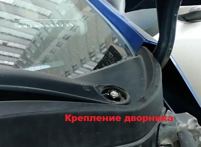 крепление дворника к корпусу машины