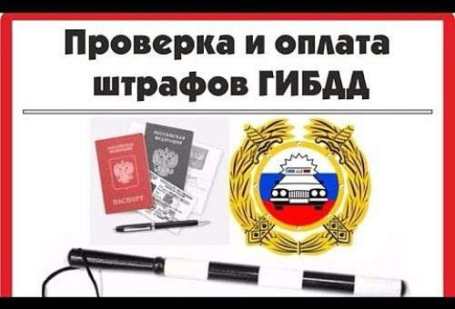 Проверить штрафы ГИБДД онлайн